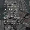 【シノアリス】 リゼロコラボイベント 遠い約束 シナリオ