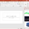 今使ってるMicrosoft Officeのバージョンを見分ける方法