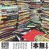 【読書】無限の本棚 ー エアコレクションという最強の趣味