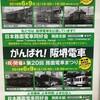 6月9日、第20回 路面電車まつりですよ。