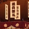 大相撲初場所の日程 2018年はこちらからどうぞ!