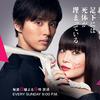 【2017年春】ドラマ「櫻子さんの足下には死体が埋まっている」感想ツイートまとめ
