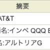 【MO, T, QQQ】から配当金♡