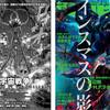 コミックビーム6月号発売!「宇宙戦争」14話掲載!