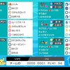 【ポケモン剣盾シングル S6最終52位】カバカビあくびサイクル