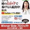 【日経発表】第2次YouTubeバブルで完全コピペで100万円が保証されるビジネス