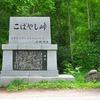 小林峠、円山公園
