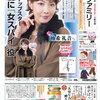 見目麗しい女優の柚希礼音さんが表紙! 読売ファミリー11月15日号のご紹介