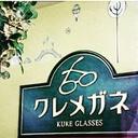 クレメガネイオン店のブログ