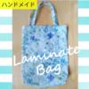 リバティ「イルマ」ラミネートの手作りバッグ、雨の日に♪