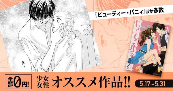 【5月17日公開】少女/女性にオススメ作品!最大3巻無料!【全部0円!】