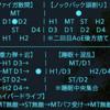 【FF14】シグマ零式4層 攻略マクロ(重力縦・大天使DHD・妖星十字)