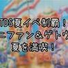 【インパ日記】サニーファンダッフィーとゲット・ウェット!夏満喫コースを楽しもう