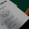 近畿連盟大会・・吹田カップ・・生島杯