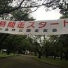 小金井公園 5時間走、ギリギリまで走りました!