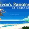 ALIENWARE ZONEで俺の紹介コラム『Evan's Remains エヴァンの残したもの』が公開!