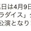 21/4/8 HKT48劇場「脳内パラダイス」公演 上島楓
