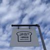 ベーグルが有名な人気店、糸島の『SANA』