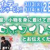 【特典】3月13日(火)と3月14日(水)の2日間!逆ホワイトデープレゼントあり♪