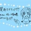 関西コミティア57サークル参加のお知らせ!【グループ自由巣:スペース№.B-29】