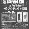 【歌舞伎】吉例寶栄座〈夏・七夕歌舞伎〉『ハラプロジェクト公演』(7/8)