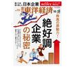 【ブックレビュー】BOOKS&TRENDS・週刊東洋経済2018.10.20