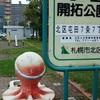 屯田開拓公園(タコ公園)/北海道札幌市