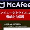 右下にMcAfeeのウイルスやマルウェア感染の警告が頻繁に表示される。