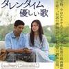 映画『タレンタイム〜優しい歌』感想 マレーシアの現実と彼らの青春を珠玉の音楽とともに味わいませんか?