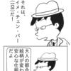 【移転005】自作アプリ『4コマこれくしょん!!』で掲載している4コマ漫画です![vol5-8]