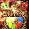 ゆく年くる年 キャンペーン開始 & 祝☆Rank161