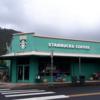 ブルーノマーズも通ったハワイの「緑のスタバ」でハワイ限定のコーヒーを買う