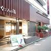 地上4階地下1階の駅前秘密基地「東京荻窪天然温泉 なごみの湯」【 サウナ散歩 その 73 】