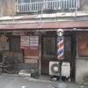 【西成のお店】看板のない理髪店に行き、床屋政談で盛り上がる。