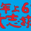 横浜DeNAベイスターズ 4/21 東京ヤクルトスワローズ4回戦