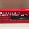 VANBAR ドライブレコーダー 「2019.07最新/世界初の11.66インチ画面」をレビューします