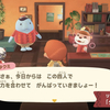 【あつ森ダイレクト】タクミ!?まさかのハピ森追加DLCやあつ森無料アプデ等【感想】