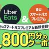 UberEats&auスマートパスプレミアム合同キャンペーン実施中!auスマートパスプレミアム新規入会で総額1円(税込)以上で使える1,000円クーポン×6ヶ月も!