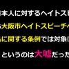 『日本人に対するヘイトスピーチも条例では対象になる』は実質的に大嘘、デタラメだった!
