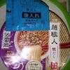 麺職人 このシリーズは美味しいです(^^)v と、、、韓国拒否