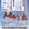 令和二年12月 国立劇場 歌舞伎公演