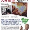 愛知県知事リコール不正署名とネット右翼!