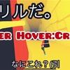 集中力が落ちてきたら息抜きのリズム。「Power Hover:Cruise」ゲーム実況!