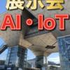 【AI・スマート住宅EXPO】2020年_東京ビッグサイト展示会