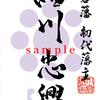 【8/12〜、北九州市】小倉城で細川忠興の武将印を販売開始