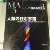 宇宙物理専攻学生がオススメする。まずこれを読むべき1冊!【宇宙好き必見!】