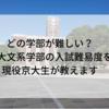 どの学部が難しい? 京大文系学部の入試難易度を現役京大生が教えます