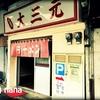 老舗の門司港ラーメン 『大三元』