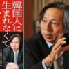 韓国の反応, 「元駐韓日本大使の武藤正敏先生が考える文在寅支持率回復のヒント」