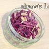 【レシピ】紫キャベツとひまわりの種のコールスローサラダ ドイツでひまわりの種を食べよう!